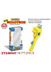 Zhorya Кузя молотков гаечный ключ озвуч 167х72х315см Х75293
