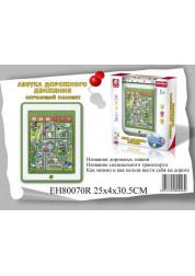 S+S toys обучающий планшет Дорожное движение 305х4х25см СС75460