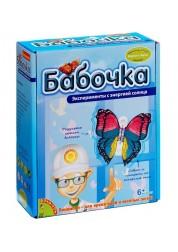 Французские опыты Науки с Буки, Бабочка (эксперименты с солнечной энергией)